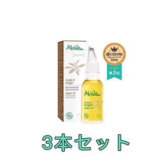 メルヴィータ ビオオイル アルガンオイル 50ml 3本セット(オイル/美容液)