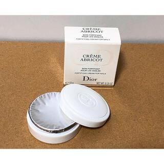 ディオール(Dior)の【未使用品】DIOR クレームアブリコ (ネイル クリーム)(ネイルケア)