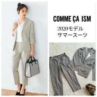 COMME CA ISM - 【美品】サマースーツ 夏用 薄手 グレー パンツスーツ L 11号 洗える