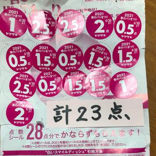 ヤマザキセイパン(山崎製パン)のヤマザキ2021 春のパン祭り  23点分 即日発送❣️(その他)