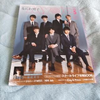 ジャニーズ(Johnny's)のちっこいMyojo myojo 2020年 5月号 なにわ男子(アート/エンタメ/ホビー)