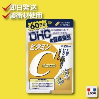 ディーエイチシー(DHC)のDHC ビタミンC 60日分×1袋 賞味期限2024.2(ビタミン)