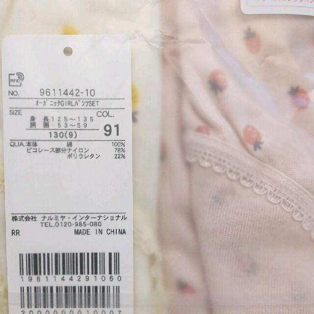 petit main(プティマイン)のプティマイン パンツセット 130 女の子 新品 ショーツ 下着 パンツ キッズ/ベビー/マタニティのキッズ服女の子用(90cm~)(下着)の商品写真