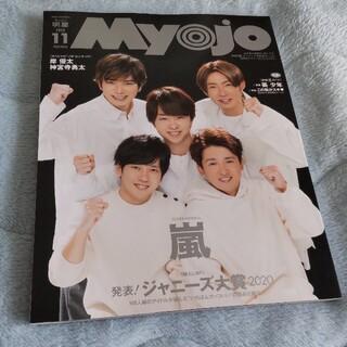 ジャニーズ(Johnny's)のちっこいMyojo myojo 2020年 11月号 嵐(アート/エンタメ/ホビー)