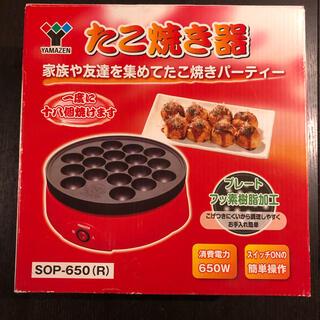 ヤマゼン(山善)のたこ焼き器 18個焼き YAMAZEN(たこ焼き機)