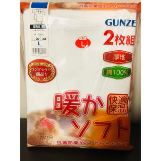 グンゼ(GUNZE)のグンゼ インナー半袖U首2枚組(その他)