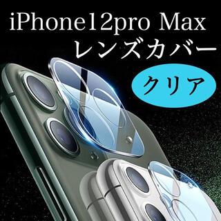 iPhone12promax レンズカバー レンズ保護 カメラカバー 透明(保護フィルム)