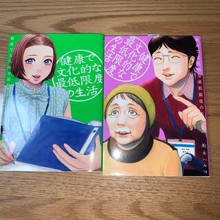 ショウガクカン(小学館)の健康で文化的な最低限度の生活 4〜5(青年漫画)