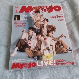 ジャニーズ(Johnny's)のちっこいMyojo myojo 2021年1月号 SexyZone(アート/エンタメ/ホビー)