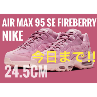 NIKE - 超人気☆新品☆ナイキW AIR MAX95SE24.5cm