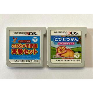 ニンテンドー3DS(ニンテンドー3DS)のこびとづかん2本セット こびとの不思議 実験セット・こびと観察セット 3DS(携帯用ゲームソフト)