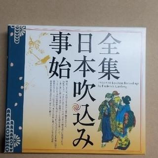 全集日本吹込み事始  送料無料(演芸/落語)