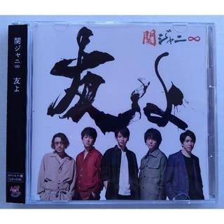 カンジャニエイト(関ジャニ∞)の関ジャニ∞ 友よ セブン-イレブン盤 CD+DVD(ポップス/ロック(邦楽))