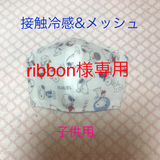 接触冷感&メッシュ インナーマスク  子供用 2枚組(外出用品)