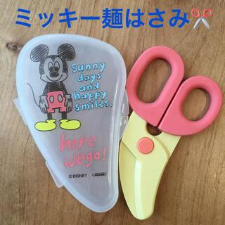ディズニー(Disney)のミッキー 麺カッター はさみ(離乳食調理器具)