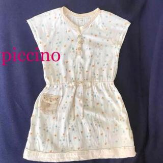キムラタン(キムラタン)のpiccino ピッチーノ 110  ワンピース 子供服 キッズ キムラタン(ワンピース)