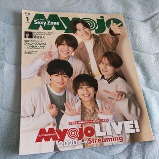 ジャニーズ(Johnny's)のMyojo myojo 2021年 1月号 SexyZone(アート/エンタメ/ホビー)