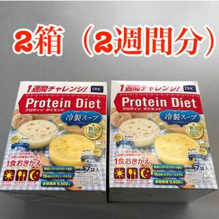 DHC - 【2箱セット】DHCプロテインダイエット 冷製スープ DHC