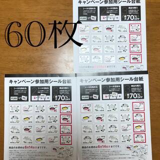 マイヤー(MEYER)のMEYER  マイヤー キャンペーン応募シール 60枚(ショッピング)