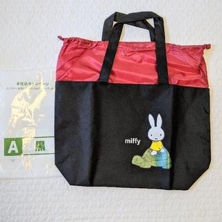 【miffy】新品 ミッフィー トートバッグ 巾着 きんちゃくトート エコバッグ