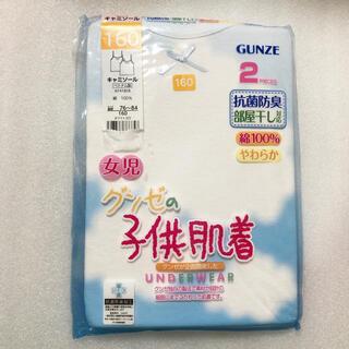 グンゼ(GUNZE)の女の子 新品 GUNZE  キャミソール 2枚組 160(下着)