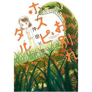 ショウガクカン(小学館)のお別れホスピタル 6 沖田×華(青年漫画)