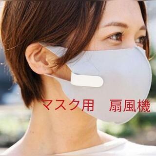 マスク 扇風機 エアーファン 新品 サーキュレーター マスク用扇風機(扇風機)