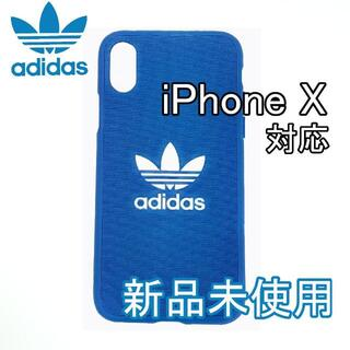 アディダス(adidas)のアディダス iPhone X / XS ケース ブルー カバー新品未使用品(iPhoneケース)