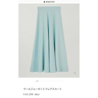 ANAYI - 2021SS新品 ANAYI ウールジョーゼットフレアスカート