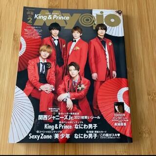 ジャニーズ(Johnny's)のちっこいMyojo myojo 2021年 2月号 King&Prince(アート/エンタメ/ホビー)