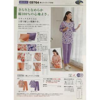シャルレ(シャルレ)の値下げ シャルレ パジャマ 7分袖(パジャマ)