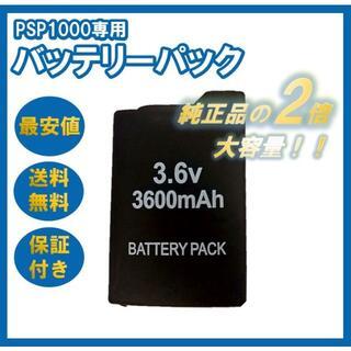 プレイステーションポータブル(PlayStation Portable)のPSP-1000対応 バッテリー パック 3600mAh 新品 大容量 互換(家庭用ゲーム機本体)