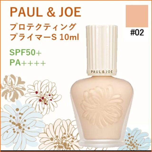 PAUL & JOE(ポールアンドジョー)のPAUL & JOE プロテクティング ファンデーション プライマーS #02 コスメ/美容のベースメイク/化粧品(化粧下地)の商品写真