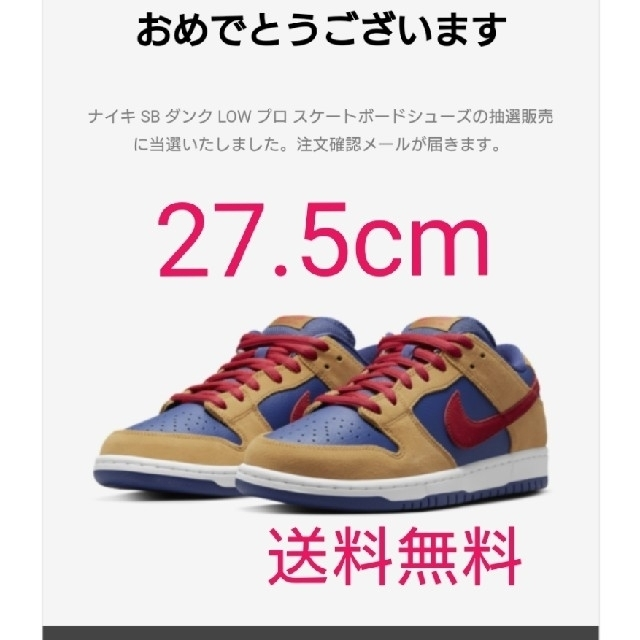 NIKE(ナイキ)のNIKE  Wheat and Purple  ダンク  27.5cm 送料無料 メンズの靴/シューズ(スニーカー)の商品写真