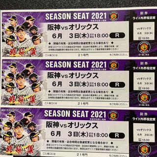 ハンシンタイガース(阪神タイガース)の2021  6/3(木)  阪神vsオリックス戦  3席チケット(野球)