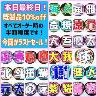 【本日(5/9)まで】うちわ文字既製品全て10%off!【うちわ屋さん】(アイドルグッズ)