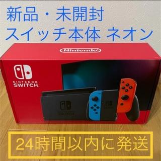 Nintendo Switch - 新品未開封  Nintendo Switch本体  ネオン  新モデル