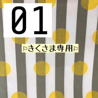 ◻︎きく専用 ストッケトリップトラップ ベビークッション◻︎(その他)