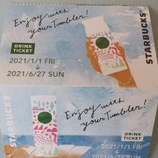 スターバックスコーヒー(Starbucks Coffee)のスタバ☆スターバックス福袋2021☆ドリンク交換チケット2枚(フード/ドリンク券)
