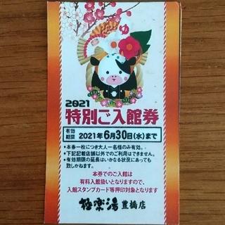 愛知県 豊橋市 極楽湯入館券(その他)