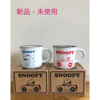 SNOOPY - スヌーピー ファミリー ゆったりマグカップ ノベルティ 2個セット 即購入OK