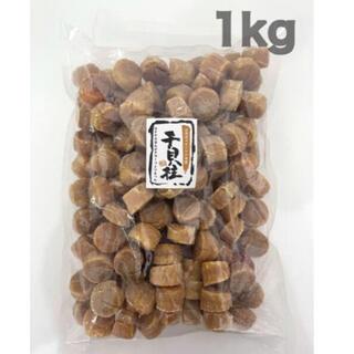 コストコ(コストコ)のほたて干貝柱 1kg 干貝柱 オホーツク海 完全無添加食品 帆立 貝柱 大容量(乾物)