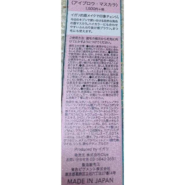 WHOMEE マルチマスカラ sand ブライトブラウン 眉マスカラ コスメ/美容のベースメイク/化粧品(眉マスカラ)の商品写真