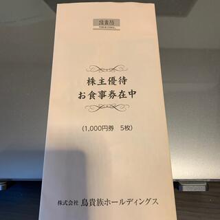 鳥貴族 株主優待券 5000円分(レストラン/食事券)