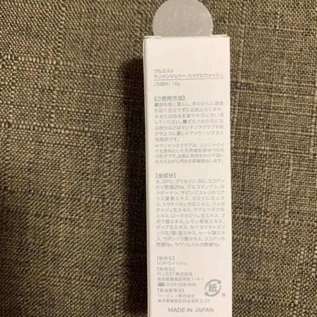 プルエスト 2本セット 2780 コスメ/美容のスキンケア/基礎化粧品(洗顔料)の商品写真