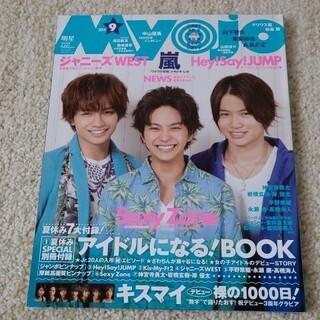 Myojo (ミョウジョウ) 2014年 09月号(アート/エンタメ/ホビー)