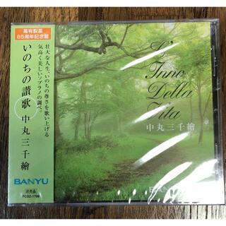 【未開封】萬有製薬85周年記念CD 中丸三千繒『いのちの讃歌』(クラシック)