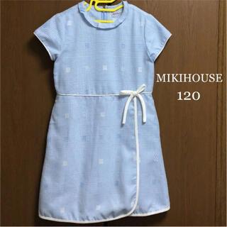 mikihouse - ミキハウス 半袖 爽やか ワンピース 120 フォーマル 清楚 ファミリア