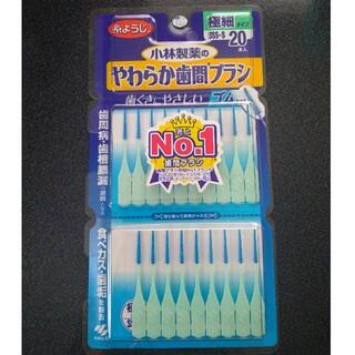 コバヤシセイヤク(小林製薬)のやわらか歯間ブラシ 19本入(歯ブラシ/歯みがき用品)