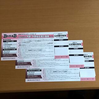 オリックスバファローズ(オリックス・バファローズ)の2021 オリックス・バファローズ 内外野指定席引換券(こども)× 3枚(野球)